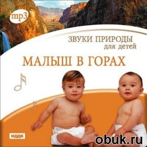 Книга Звуки природы для детей. Малыш в горах
