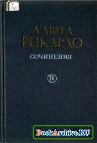 Книга Сочинения. Том 4. Парламентские речи.