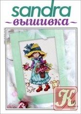 Книга Sandra вышивка № 5(52) 2012