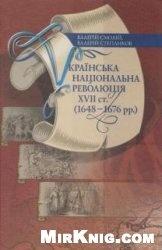 Книга Українська національна революція XVII ст. (1648-1676 рр.)