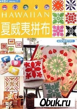 Книга Patchwork Japonesa N.:17 2006
