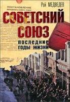 Книга Советский Союз. Последние годы жизни. Конец советской империи