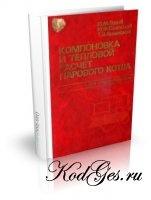Книга Компоновка и тепловой расчет парового котла