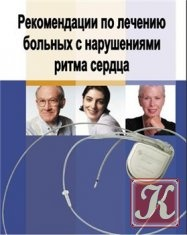 Книга Рекомендации по лечению больных с нарушениями ритма сердца