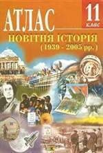 Книга Атлас Новітня історія 11 клас (1939-2005)
