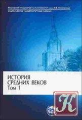 Книга История средних веков. В 2 томах. Том 1