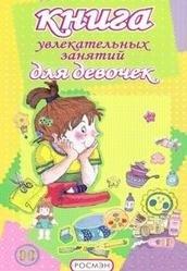 Книга Книга увлекательных занятий для девочек
