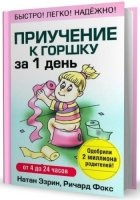 Книга Приучение к горшку за 1 день