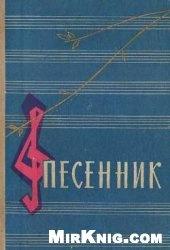 Книга Песенник