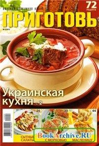 Журнал Приготовь № 2 2012.