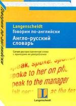 Книга Говорим по-английски - Англо-русский словарь - Крис Байе