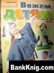 Журнал Вяжем детям №7(10)2008