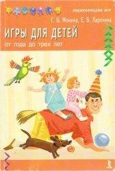 Книга Игры для детей от года до трех лет