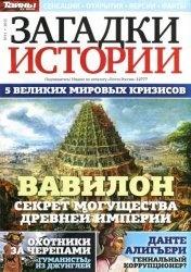 Журнал Загадки истории №11 2015