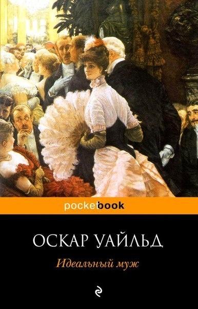 Книга Уайльд Оскар - Идеальный муж