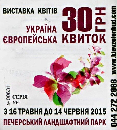 Билет на выставку цветов Украина европейская