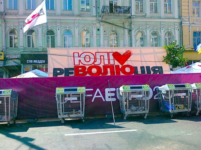 Лозунг лагеря Юлии Тимошенко за забором фан-зоны