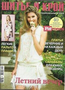 спец № 4 2014 - 30 руб