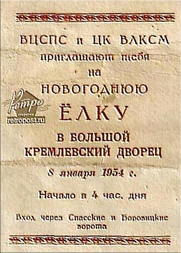 приглашение на кремлевскую ёлку
