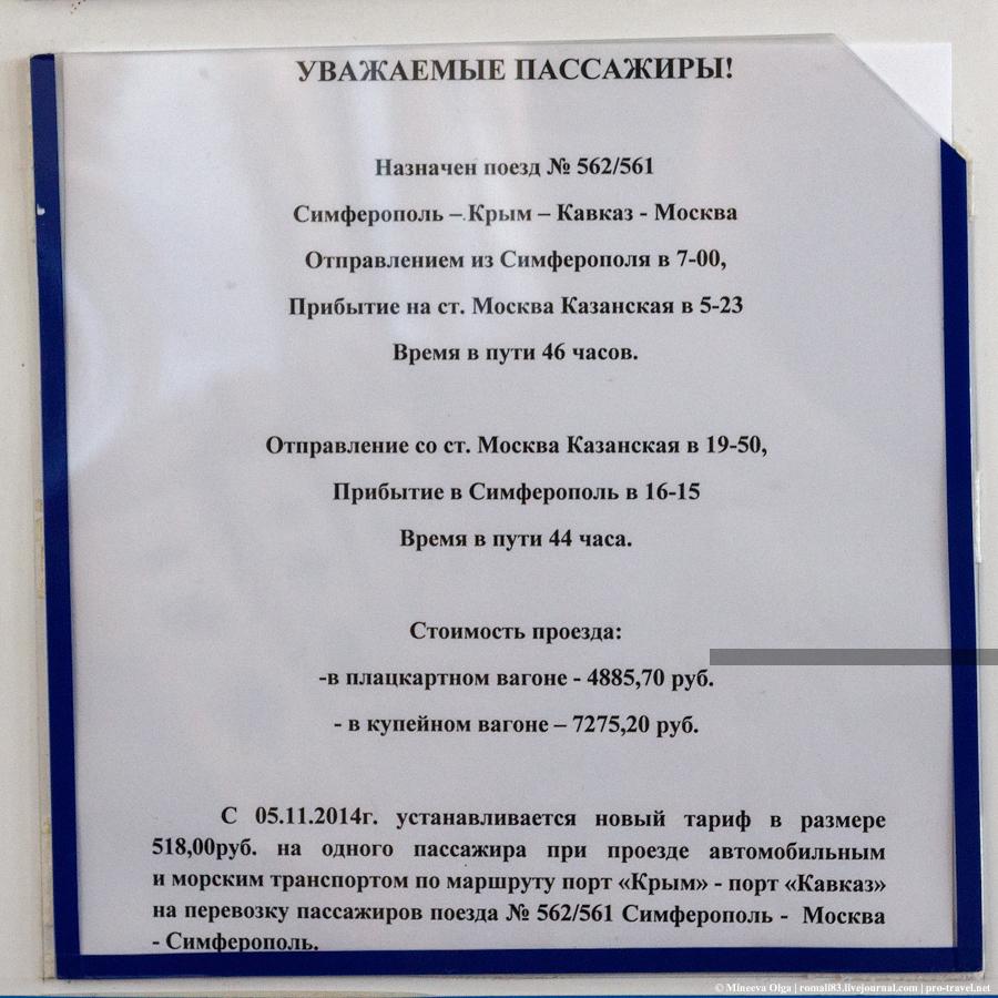 расписание поезда Симферополь-Москва
