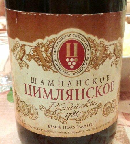 Цимлянское шампанское.jpg