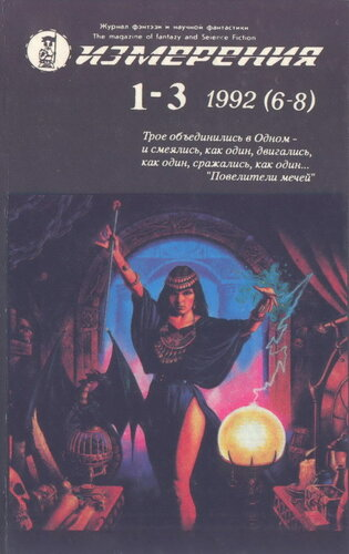 Измерения #1, 1991