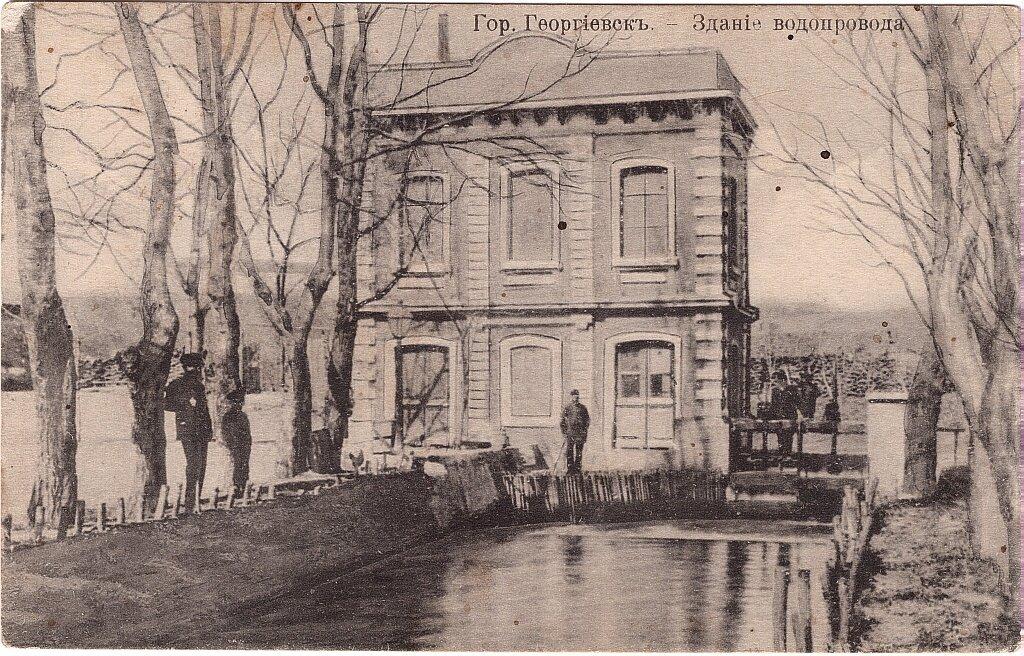 Здание водопровода