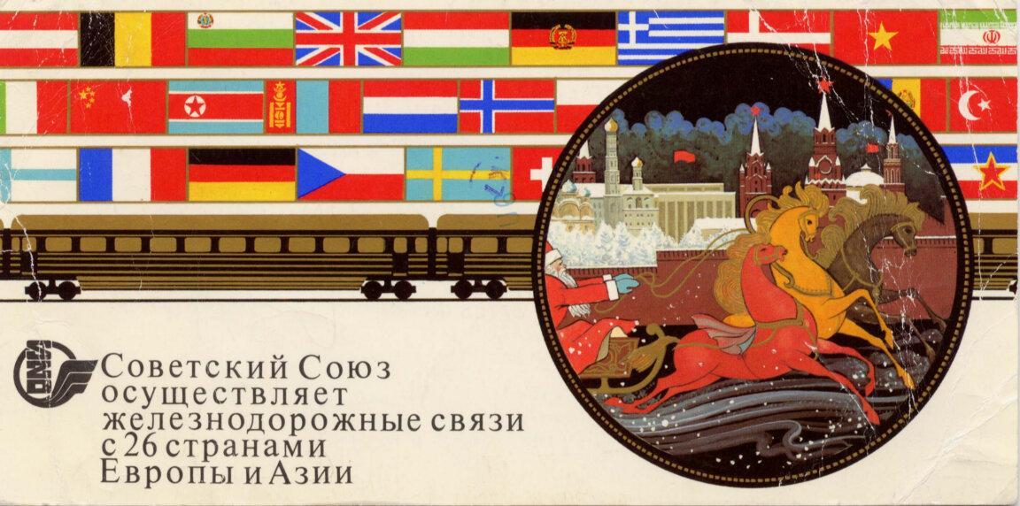 33. Советская реклама