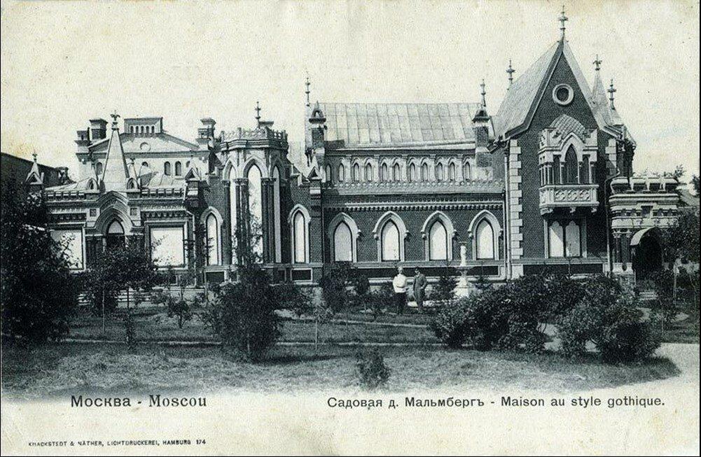 Садовая. Дом Мальмберг