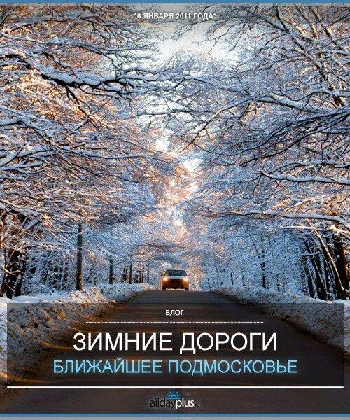 Зимними дорогами... несколько фотографий by myself