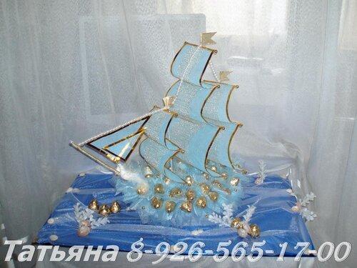 Корабль Жемчужина желаний
