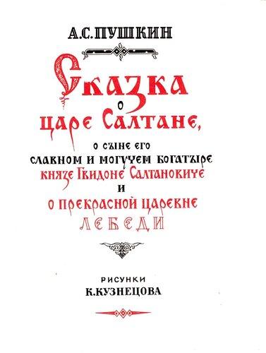 Пушкина Александра Сергеевича, титульный лист, 1968, книги 60-х