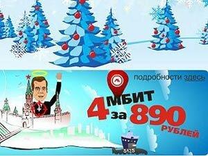 На рекламном баннере приморского провайдера убрали функцию стрельбы по Кремлю