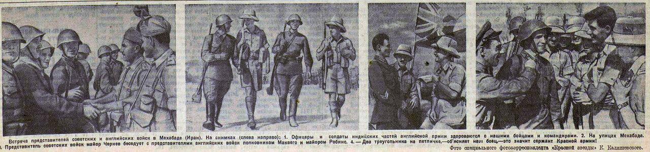 Встреча представителей советских и английских войск в Мехабаде (Иран)