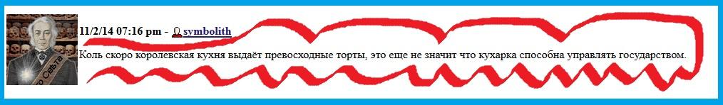 Симболит, Кухарка, Ленин