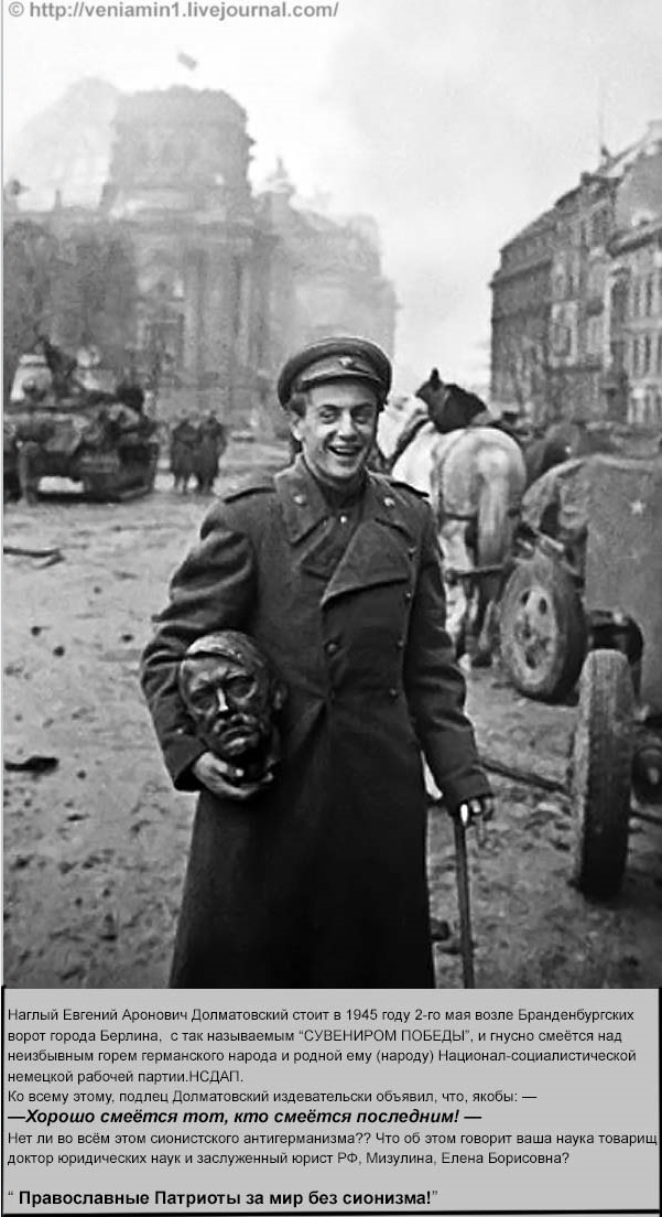 Е. А. Долматовский с головой Гитлера подмышкой  смеётся возле Бранденбургских ворот, Берлин, Германия 1945 2 мая.