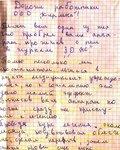 Копии писем