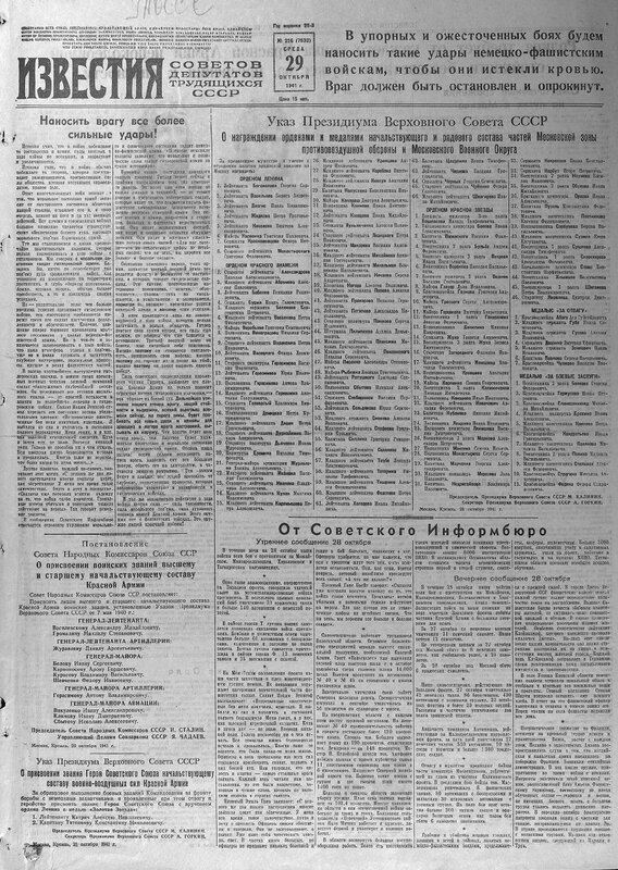 Газета Известия 7632, статья о награждении ГСС Титенкова
