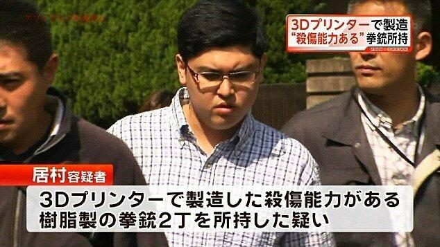 Японец осужден на 2 года за печать оружия на 3D-принтере