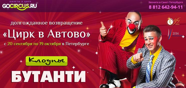 Цирк в Автово