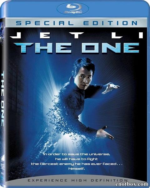 Противостояние / Единственный / Одиночка / The One (2001/BDRip/HDRip)