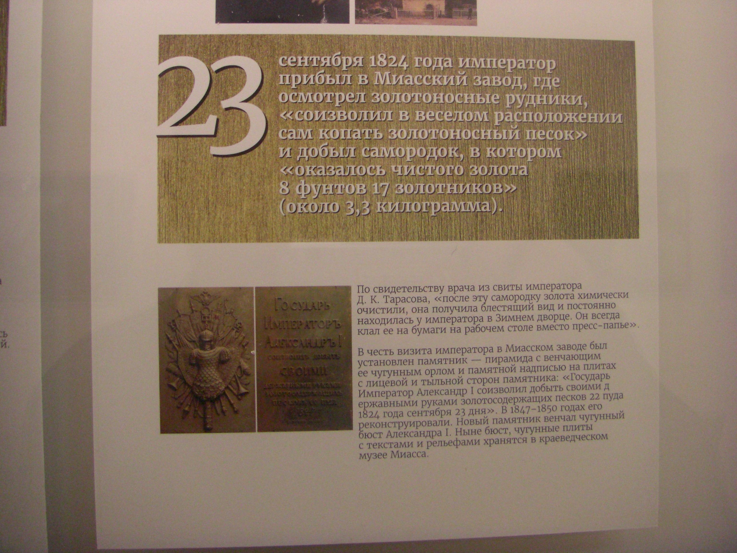 История императорского самородка и памятника Александру I (12.09.2014)