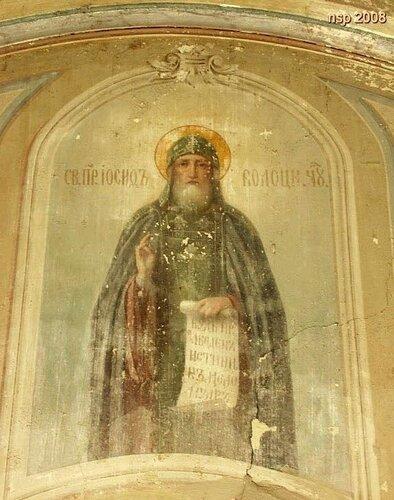 Преподобный Иосиф Волоцкий