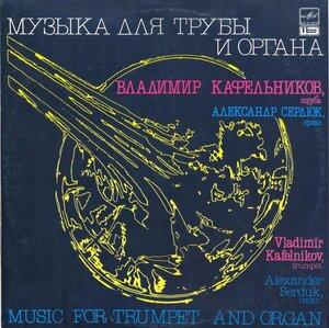 Музыка для трубы и органа (1990) [А10 00627 009]