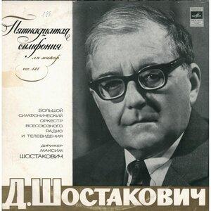 Д. Шостакович. Симфония № 15 (1972)  [СМ 03245-6]