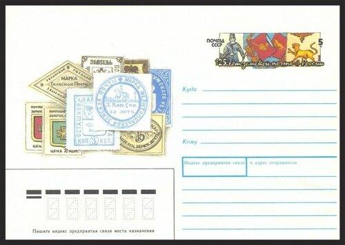 КОЖНО-ВЕНЕРОЛОГИЧЕСКИЙ ДИСПАНСЕР почтовые конверты с наклеенной маркой для точного