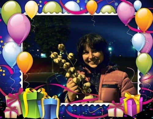 Асечка с днем рождения