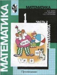 Книга Математика, 1 класс, Часть 2, Моро М.И., Волкова С.И., Степанова С.В., 2003