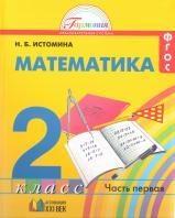 Книга Математика, учебник для 2 класса общеобразовательных учреждений, в двух частях. Часть 1, Истомина Н.Б., 2013