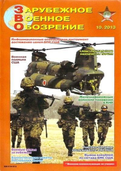 Книга Журнал: Зарубежное военное обозрение №10 (2013)